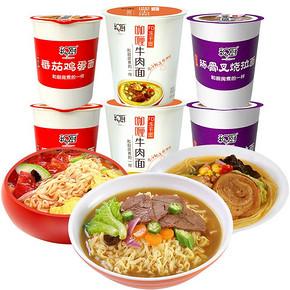 【和厨】番茄咖喱牛肉豚骨面6杯整箱 26.9元包邮(36.9-10券)