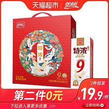 ¥19.95 盼盼花生牛奶250ml*12瓶整箱装复合蛋白饮品早餐奶饮料礼盒