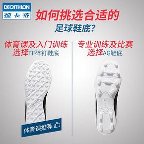 迪卡侬儿童足球鞋男童碎钉短钉足球青少年训练鞋小学生足球鞋KIJ 85.9元