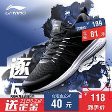 21日0点、双11预售: LI-NING 李宁 ARHN211 男款跑步鞋 118元(前2小时)