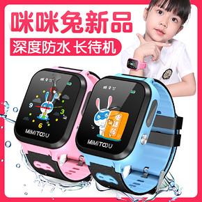 儿童智能定位防水电话手表 58元包邮(98-40券)