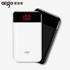 爱国者充电宝聚合物10000毫安小巧超薄便携迷你移动电源定做礼品定制logo刻