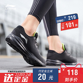 LI-NING 李宁 御风V2 ARHN239 男款跑步鞋 118元(21日付定金,11月11日付尾款) ¥