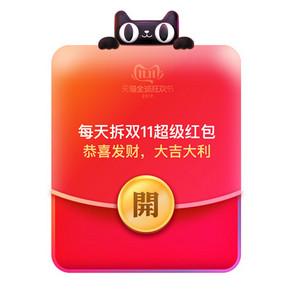 双11超级红包# 天猫1111元红包  最后1天 速度领