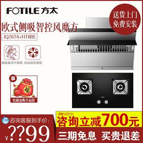 方太(FOTILE) 风魔方 JQ26TA HT8BE 烟灶套装 3999元