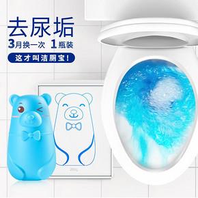 【润友旗舰店】蓝泡泡洁厕灵马桶清洁剂 9.9元包邮(24.9-15券)