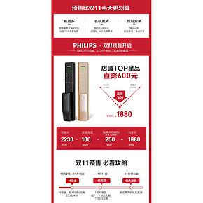 飞利浦 全自动指纹锁 家用防盗门电子锁 高性价比之选 940元双11预售到手价