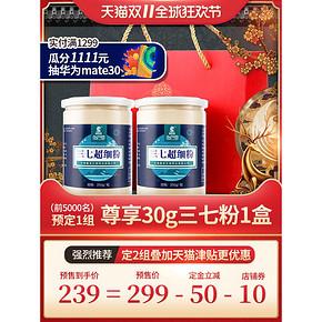 盘龙云海 文山超细三七粉 250g*2瓶 出口品质 229元双11预售到手价 定金50元