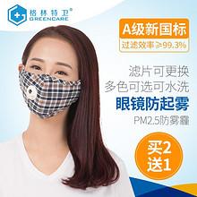 【格林特卫】秋冬个性防雾霾口罩 9.9元包邮(19.9-10券)