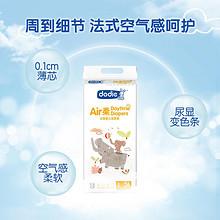 Dodie Air柔 婴儿纸尿裤 L36片 日用 86元