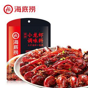 【3包】海底捞 麻辣十三香小龙虾调味料 29.7元包邮(39.7-10券)