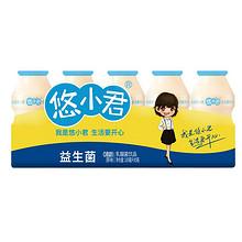 悠小君乳酸菌饮品100ml*20 19.9元包邮(49.9-30券)