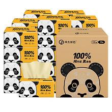 凤生本色抽纸卫生纸餐巾纸30包 29.9元包邮(59.9-30券)