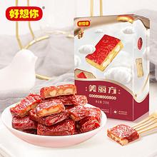 【好想你】美丽方枣夹核桃 22.9元包邮(27.9-5券)