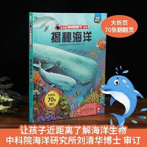 【儿童科普书籍】揭秘海洋3d立体翻翻书 19元包邮(29-10券)