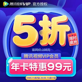 腾讯视频VIP年费会员半价 99元