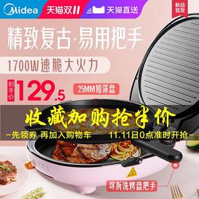 ¥129.5 美的电饼铛家用双面加热电饼档烙煎饼锅全自动加深加大款可拆洗