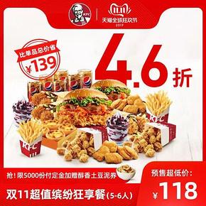 肯德基 双11超值缤纷狂享餐(5-6人) 兑换券 118元,定金20元 ¥118