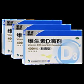 【3盒装】星鲨维生素D滴剂(胶囊型)24粒 103元包邮(108-5券)
