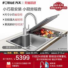 方太Y1水槽洗碗机全自动家用嵌入式智能一体刷碗机小型家电 5399元