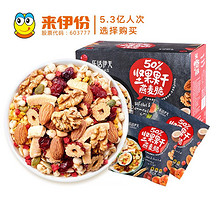 来伊份坚果果干燕麦脆10包*30g水果谷物冲饮代餐早餐即食干吃麦片  券后24.90