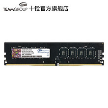 Team/十铨 DDR4 2666 16G内存条 台式机电脑 游戏内存 四代内存条 365元