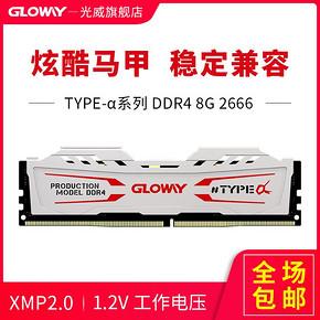 ¥169 光威(Gloway)TYPE-α系列 DDR4 2666 8G 台式机电脑内存条 天使白