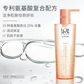losmos乐沐生机全身美白沐浴露450ml 29元包邮(79-30券)