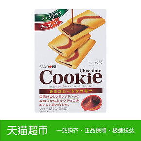 日本三立巧克力夹心饼干92.4g办公室网红饼干爆款似白色恋人饼干 *2件 32.85