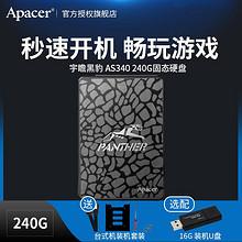 ¥179 【顺丰】宇瞻 黑豹 AS340 240G台式机电脑笔记本一体机固态硬盘SSD非256G