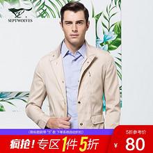 ¥79.5 5七匹狼夹克男秋季中青年商务时尚立领茄克衫男潮流百搭外套男装