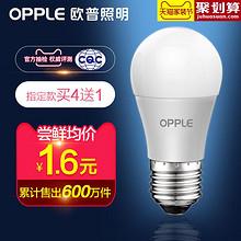 ¥1.6 欧普照明 LED灯泡 E27 白光 2.5w