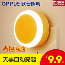 欧普 LED小夜灯 开关款 *2件 14.8元包邮(下单立减,合7.4元/件)