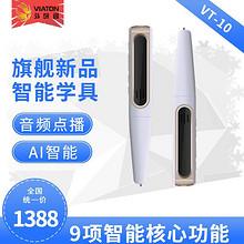 VIATON 外研通 VT-10 点读笔 32G 1388元