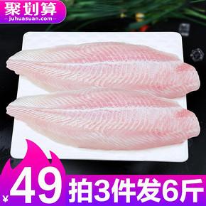 海族 新鲜巴沙鱼柳冷冻海鲜无刺鱼肉片 5斤装 49元包邮