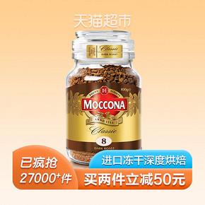 Moccona 摩可纳 经典深度烘焙 冻干速溶咖啡 100g *2件 110元(合55元/件)