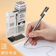 得力(deli) 全针管中性笔 0.38mm 黑色 6支 送笔盒 9.9元