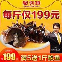 东上御品 即食海参 礼盒装 500g 199元