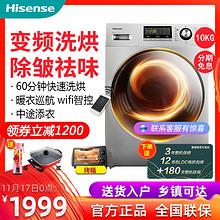 海信(Hisense) XQG100-TH1426FY 10公斤 洗烘一体机 银色 1999元
