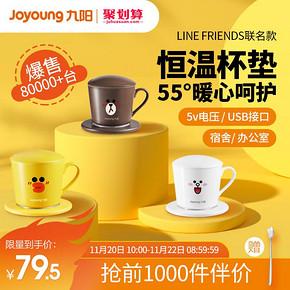 10点:oyoung/九阳 H01-Tea813 LINE联名款布朗熊保温垫 79.5元包邮(前1000件)