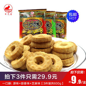 日光岩 芝麻一口酥 200g 3味可选 23.5元