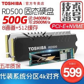 东芝(TOSHIBA) RD500 NVME 固态硬盘 500GB 579元