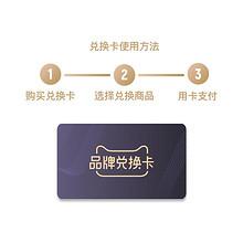 桂格品牌兑换卡10次 400元