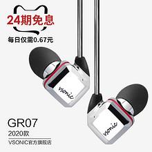 Vsonic 威索尼可 GR07 Classic 入耳式耳机 2020款 479元包邮(满减) ¥479