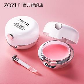 【ZOZU】滋润保湿补水唇膏唇膜 29.9元包邮(129.9-100券)