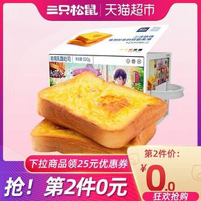 三只松鼠岩焗乳酪吐司520g面包糕点早餐整箱代餐网红零食休闲食品 *2件 39.8