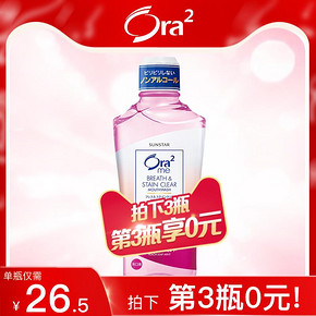 日本进口ora2皓乐齿 鲜桃薄荷漱口水泡沫温和去口气不刺激除口气 *3件 79.52
