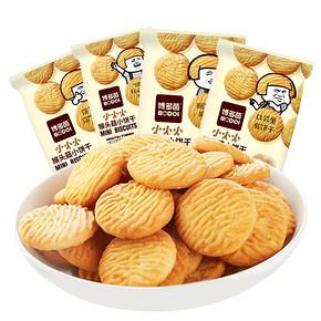 【拍5件】网红零食饼干500g  11.9元包邮(16.9-5券)