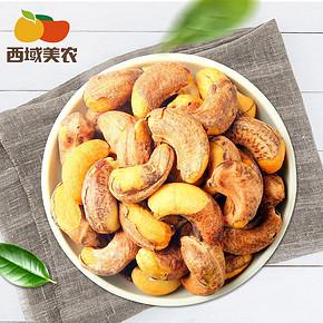 坚果特产零食炒货 烘焙盐焗腰果仁 47.99元