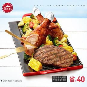 【最多省40元】必胜客 圣诞季火鸡腿牛排盛宴拼盘电子券码